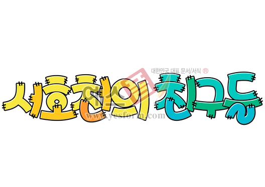 미리보기: 서호천의 친구들 - 손글씨 > POP > 기타