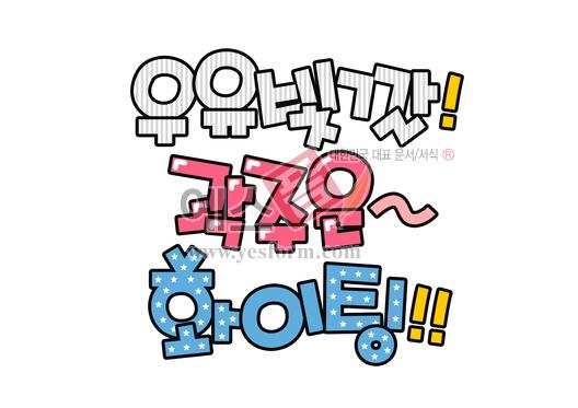 미리보기: 우유빛깔 곽주은 화이팅 - 손글씨 > POP > 응원피켓