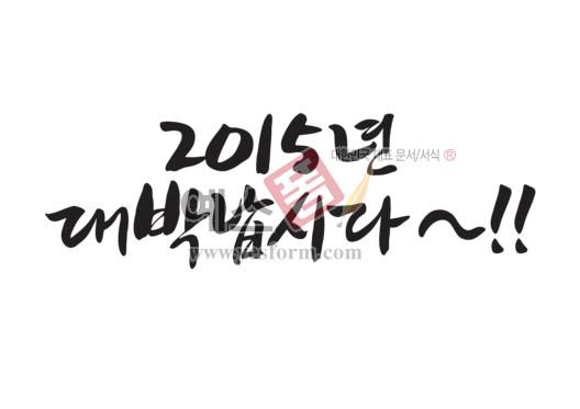 미리보기: 2015년 대박납시다~!! - 손글씨 > 캘리그라피 > 기타