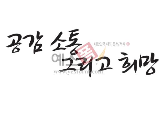 미리보기: 공감 소통 그리고 희망 - 손글씨 > 캘리그라피 > 가훈