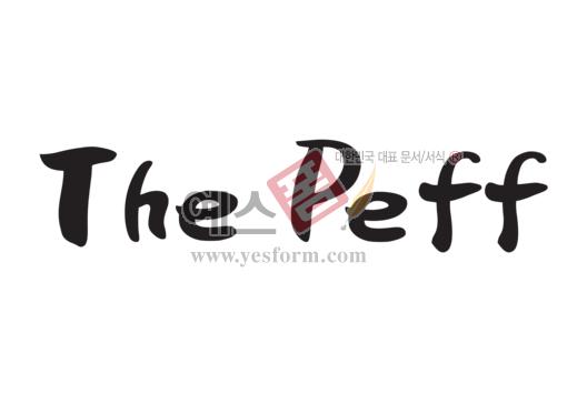 미리보기: The Peff - 손글씨 > 캘리그라피 > 기타