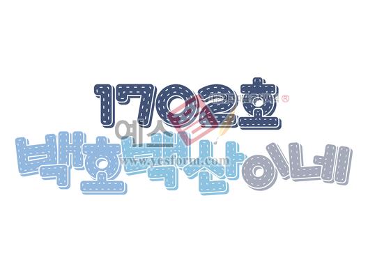 미리보기: 1702호 백호백산이네집 - 손글씨 > POP > 기타