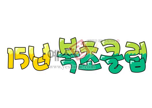 미리보기: 15년 북초클럽 - 손글씨 > POP > 기타