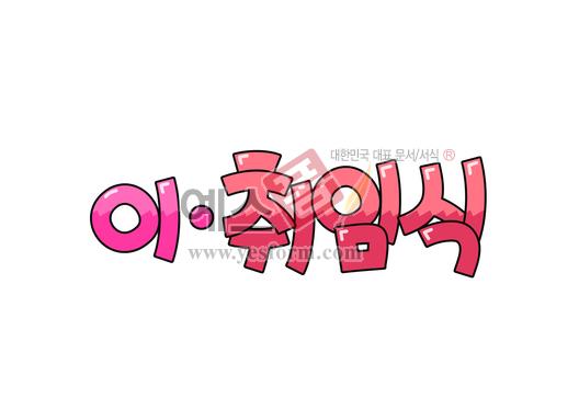 미리보기: 이 취임식 - 손글씨 > POP > 기타