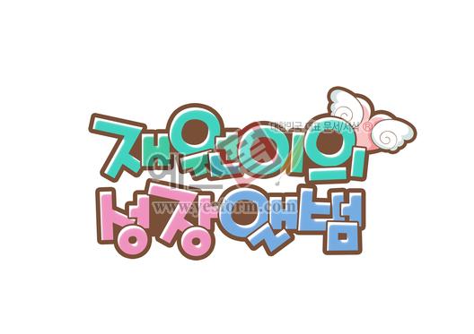 미리보기: 재원이의 성장앨범 - 손글씨 > POP > 유치원/학교