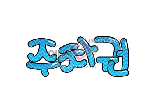 미리보기: 주차권 - 손글씨 > POP > 자동차/주차