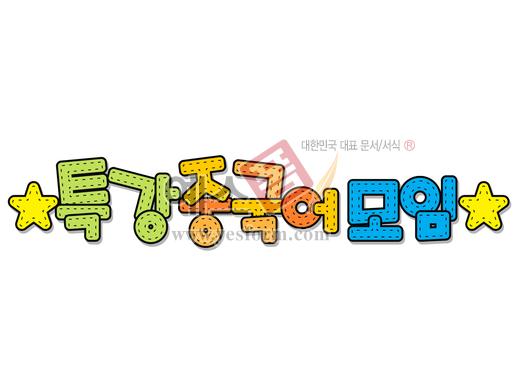 미리보기: 특강 중국어 모임 - 손글씨 > POP > 기타