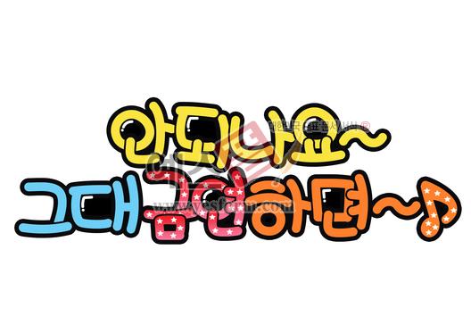 미리보기: 안되나요~그대 금연하면~♬(담배,흡연,no smoking) - 손글씨 > POP > 기타