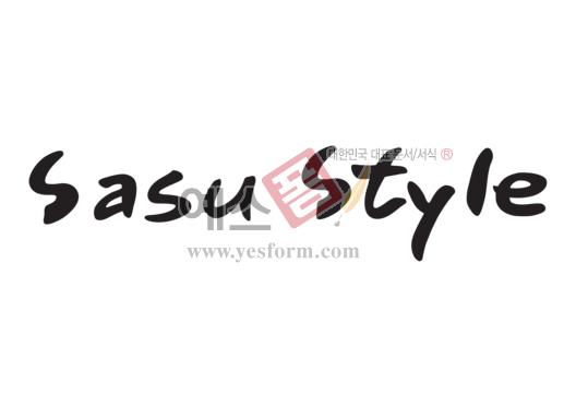미리보기: Sasu Style - 손글씨 > 캘리그라피 > 기타
