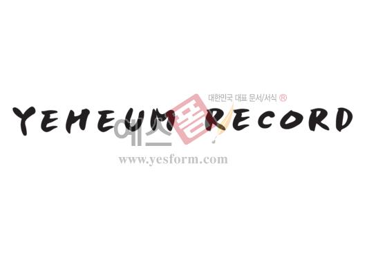 미리보기: YEHEUM RECORD - 손글씨 > 캘리그라피 > 기타