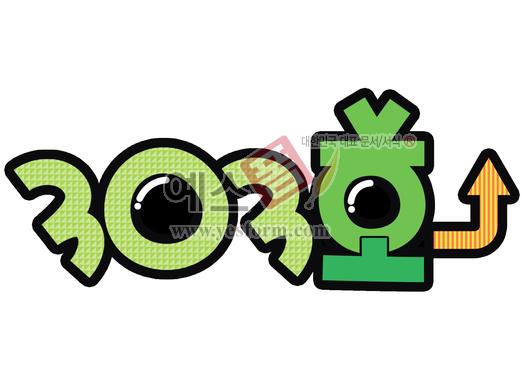 미리보기: 303호 - 손글씨 > POP > 문패/도어사인