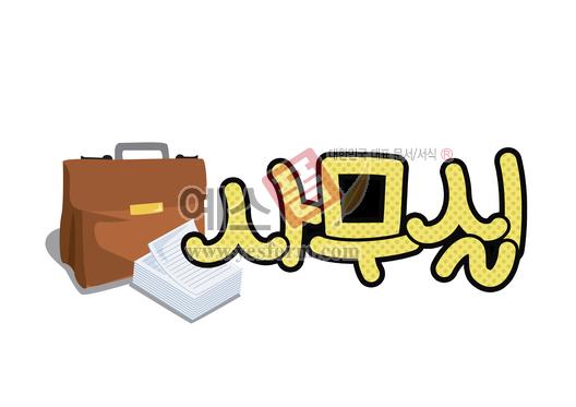 미리보기: 사무실 - 손글씨 > POP > 문패/도어사인