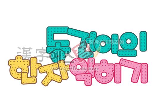 미리보기: 동건이의 한자익히기 - 손글씨 > POP > 유치원/학교