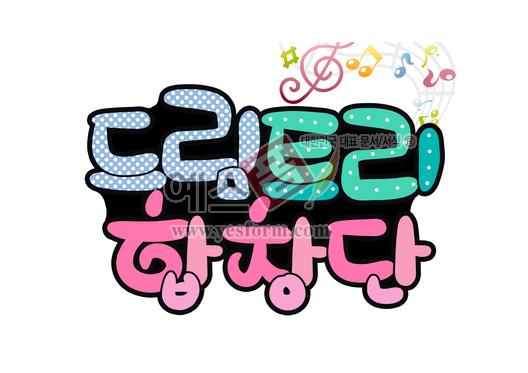 미리보기: 드림트리 합창단 - 손글씨 > POP > 문패/도어사인