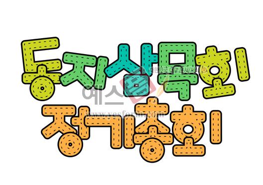 미리보기: 동지삼목회 정기총회 - 손글씨 > POP > 기타