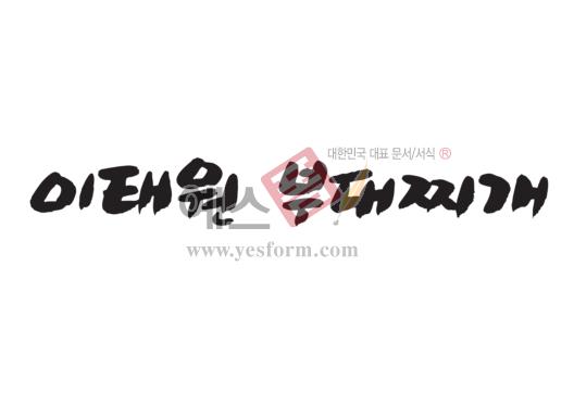 미리보기: 이태원 부대찌개 - 손글씨 > 캘리그라피 > 간판