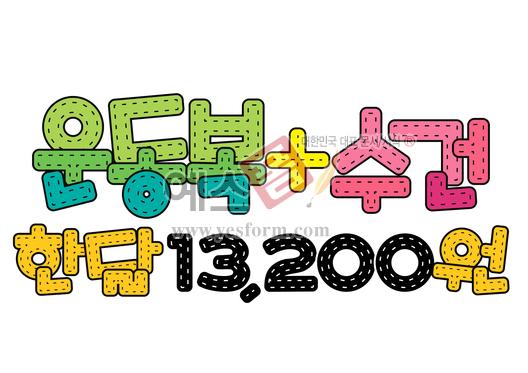 미리보기: 운동복+수건 한달 13,200원(가격안내문) - 손글씨 > POP > 안내표지판