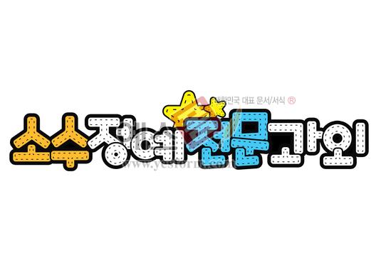 미리보기: 소수정예 전문과외 - 손글씨 > POP > 유치원/학교