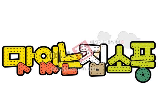 미리보기: 맛있는집소풍 - 손글씨 > POP > 음식점/카페