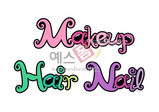 미리보기: Makeup Hair Nail(미용,뷰티,화장,손톱) - 손글씨 > POP > 패션/뷰티