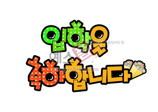 미리보기: 입학을 축하합니다. (입학식, 졸업식, 학교) - 손글씨 > POP > 유치원/학교