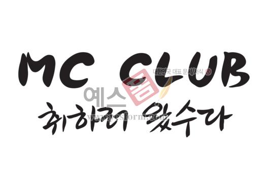 미리보기: MC CLUB 취하러 왔수다 - 손글씨 > 캘리그라피 > 기타