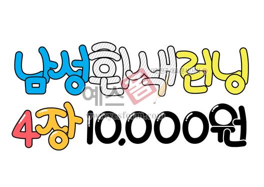 미리보기: 남성흰색 런닝 4장 10,000원(가격표,옷,판매,대여) - 손글씨 > POP > 안내표지판
