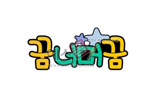 미리보기:  꿈 너머 꿈  - 손글씨 > POP > 기타