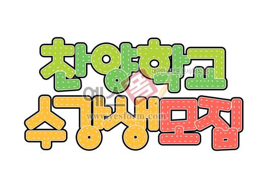미리보기: 찬양학교 수강생모집 - 손글씨 > POP > 안내표지판