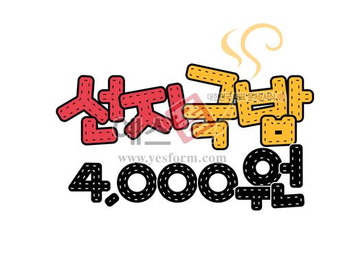 미리보기: 선지국밥 4,000원(가격표,메뉴판) - 손글씨 > POP > 음식점/카페