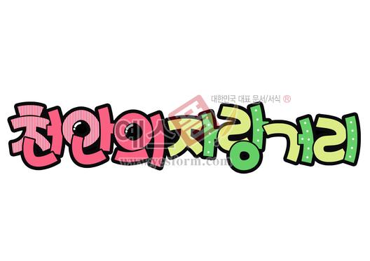 미리보기: 천안의 자랑거리 - 손글씨 > POP > 기타