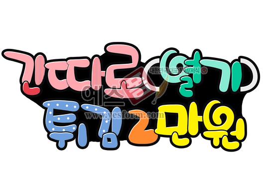 미리보기:  긴따로(열기) 튀김 2만원(메뉴,가격표,생선) - 손글씨 > POP > 음식점/카페