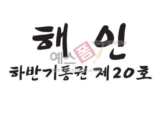 미리보기: 해인 하반기 통권 제20호 - 손글씨 > 캘리그라피 > 기타