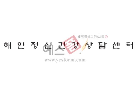 미리보기: 해인정신건강상담센터 - 손글씨 > 캘리그라피 > 간판