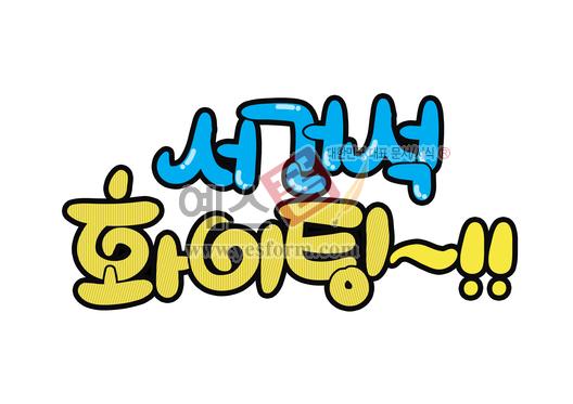 미리보기: 서건석 화이팅 - 손글씨 > POP > 응원피켓