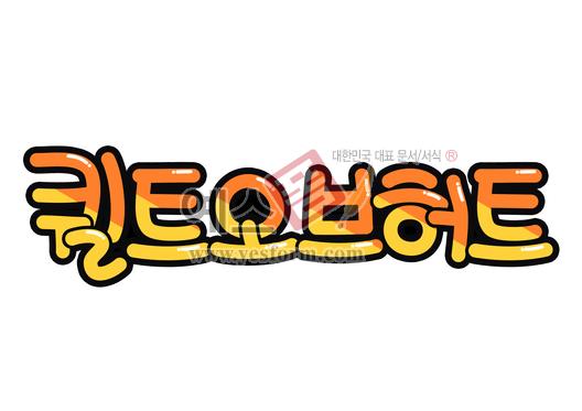 미리보기: 퀼트오브허트 - 손글씨 > POP > 문패/도어사인