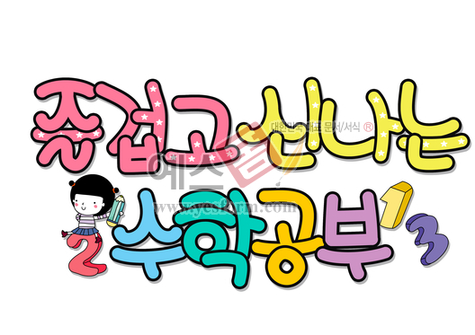 미리보기: 즐겁고 신나는 수학공부 - 손글씨 > POP > 유치원/학교