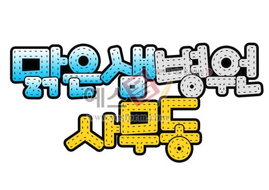 미리보기: 맑은샘병원 사무동 - 손글씨 > POP > 기타