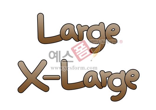 미리보기: Large / X-Large (영어단어,크기,사이즈) - 손글씨 > POP > 단어/낱말