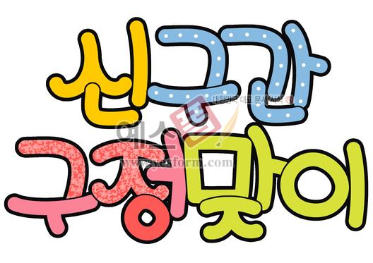 미리보기: 신구간,구정맞이 - 손글씨 > POP > 기타