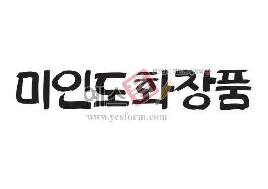 미리보기: 미인도화장품 - 손글씨 > 캘리그라피 > 간판
