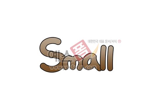 미리보기: Small (영어단어,사이즈,크기) - 손글씨 > POP > 단어/낱말