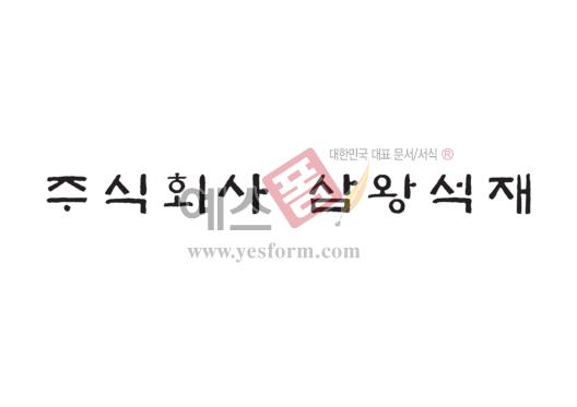 미리보기: 주식회사 삼왕석재 - 손글씨 > 캘리그라피 > 간판