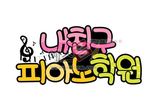 미리보기: 내친구 피아노 학원(음악,music,piano) - 손글씨 > POP > 유치원/학교