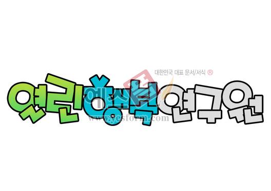 미리보기: 열린행복연구원 - 손글씨 > POP > 문패/도어사인