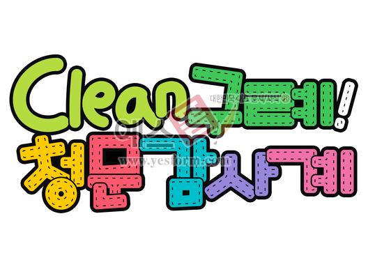 미리보기: Clean 구례! 청문감사계 - 손글씨 > POP > 기타