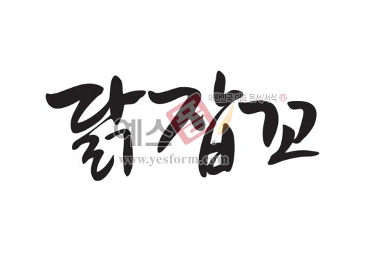 미리보기: 닭잡꼬 - 손글씨 > 캘리그라피 > 행사/축제