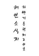 해인 소식지 하반기 통권 제20호