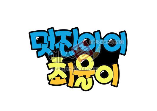 미리보기: 멋진아이 최율이 - 손글씨 > POP > 응원피켓