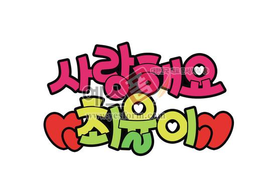 미리보기: 사랑해요 최율이 - 손글씨 > POP > 웨딩축하